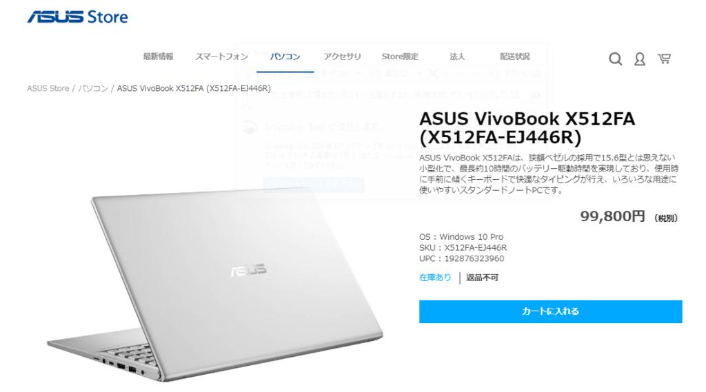 <ASUS> VivoBook X512FA