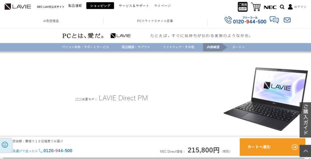 <NEC>LAVIE Direct PM