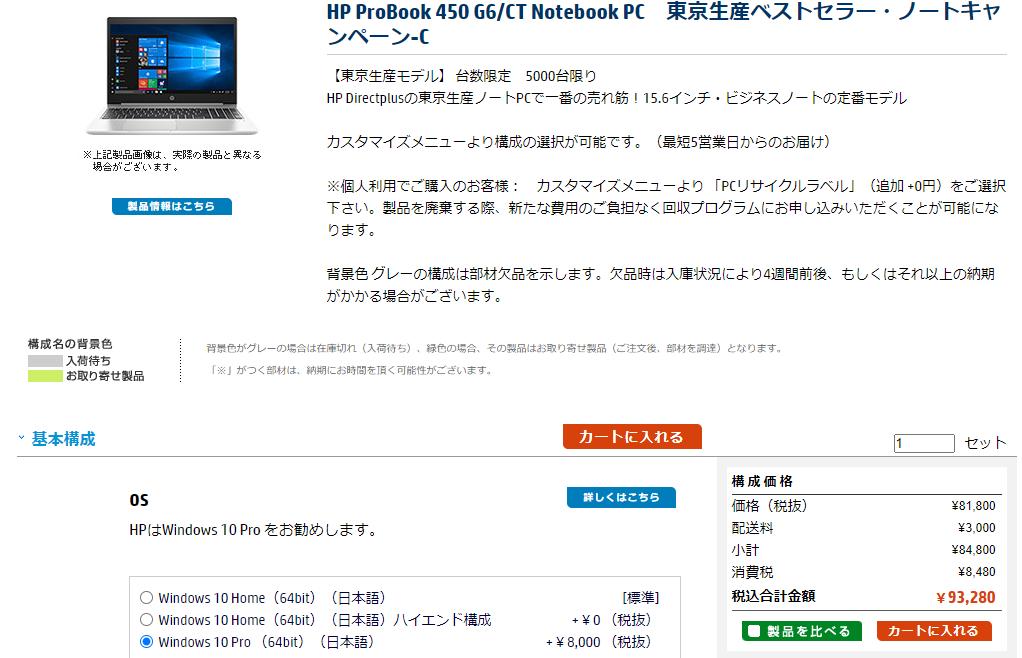 <hp>HP ProBook 450 G6/CT