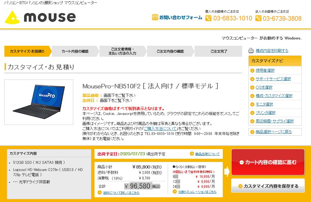 <マウスコンピューター> MousePro-NB510F2