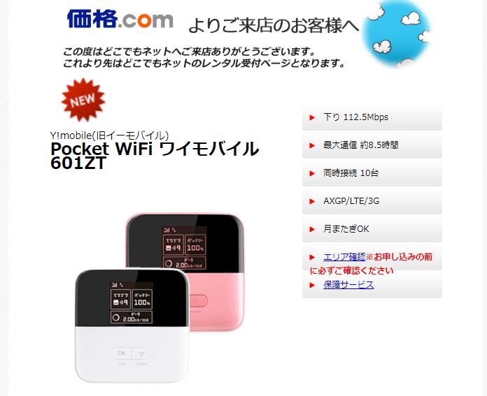 どこでもネット Y!mobile Pocket WiFi 601ZT(価格.com経由)