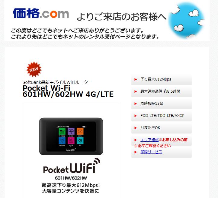 どこでもネット Softbank Pocket WiFi 602HW(価格.com経由)