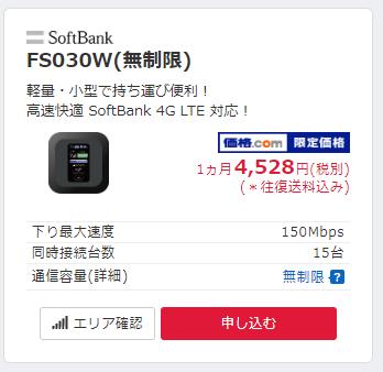 NETAGE Softbank FS030W(価格.com経由)