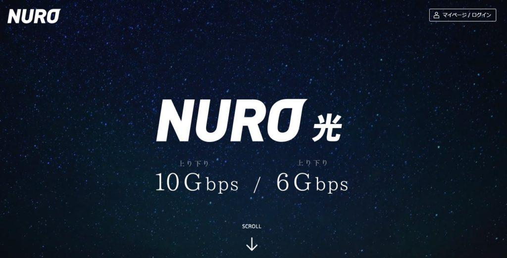 NURO光 10Gs