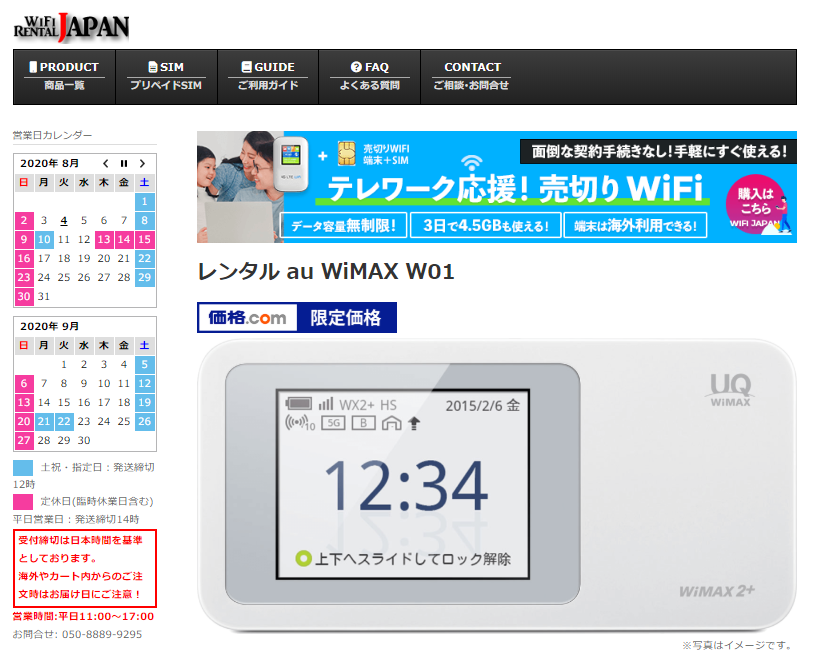 WiFi Rental JAPAN UQ WiMAX au W01(価格.com経由)