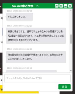 So-net 光プラス開通期間