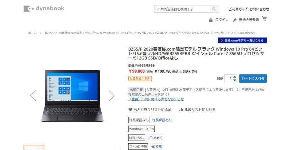 <東芝>BZ55/P 2020春価格.com限定モデル
