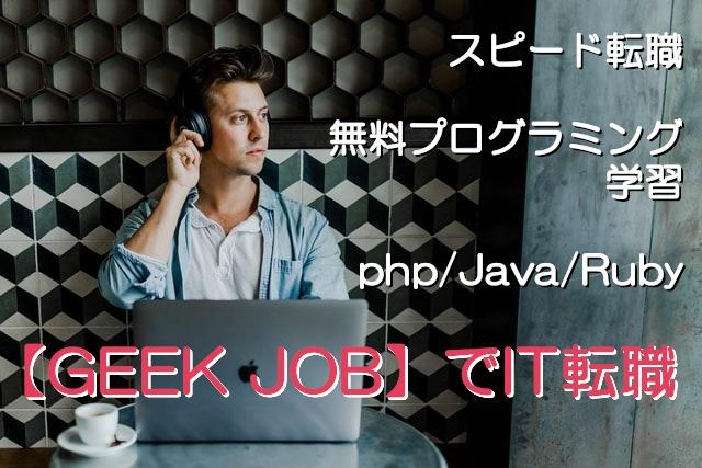 プログラミング学習【GEEK JOB】無料20日~スピードIT転職