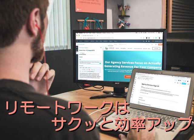 リモートワーク用ノートPC【効率アップ】4要素でサクサク!テレワーク