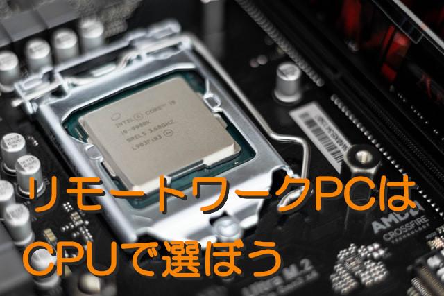 リモートワーク用PC選びは【CPU】が決め手