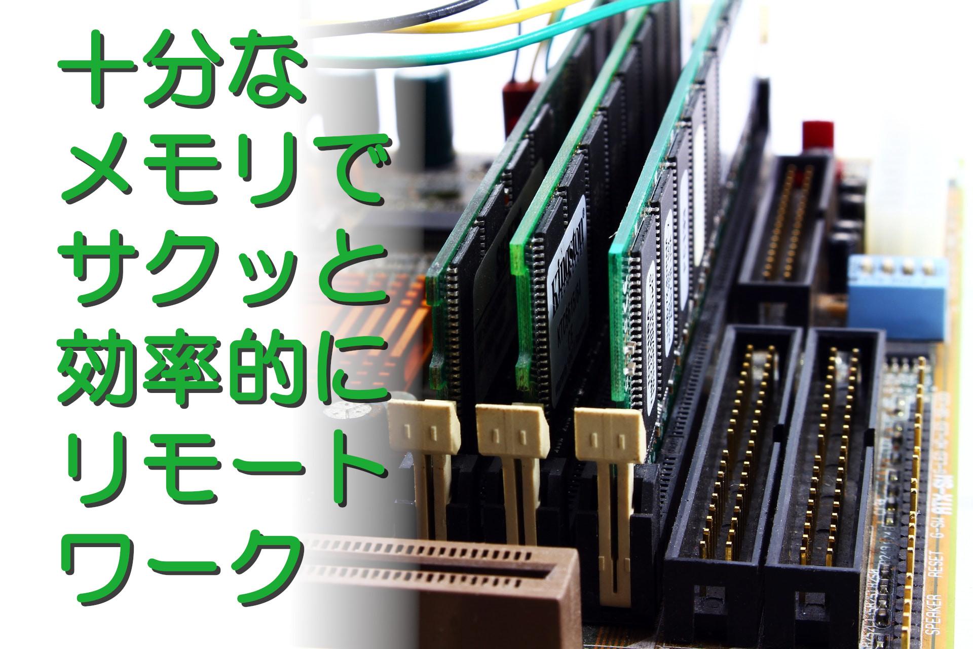 リモートワーク用PCスペック-十分な【メモリ】でサクッと作業効率化