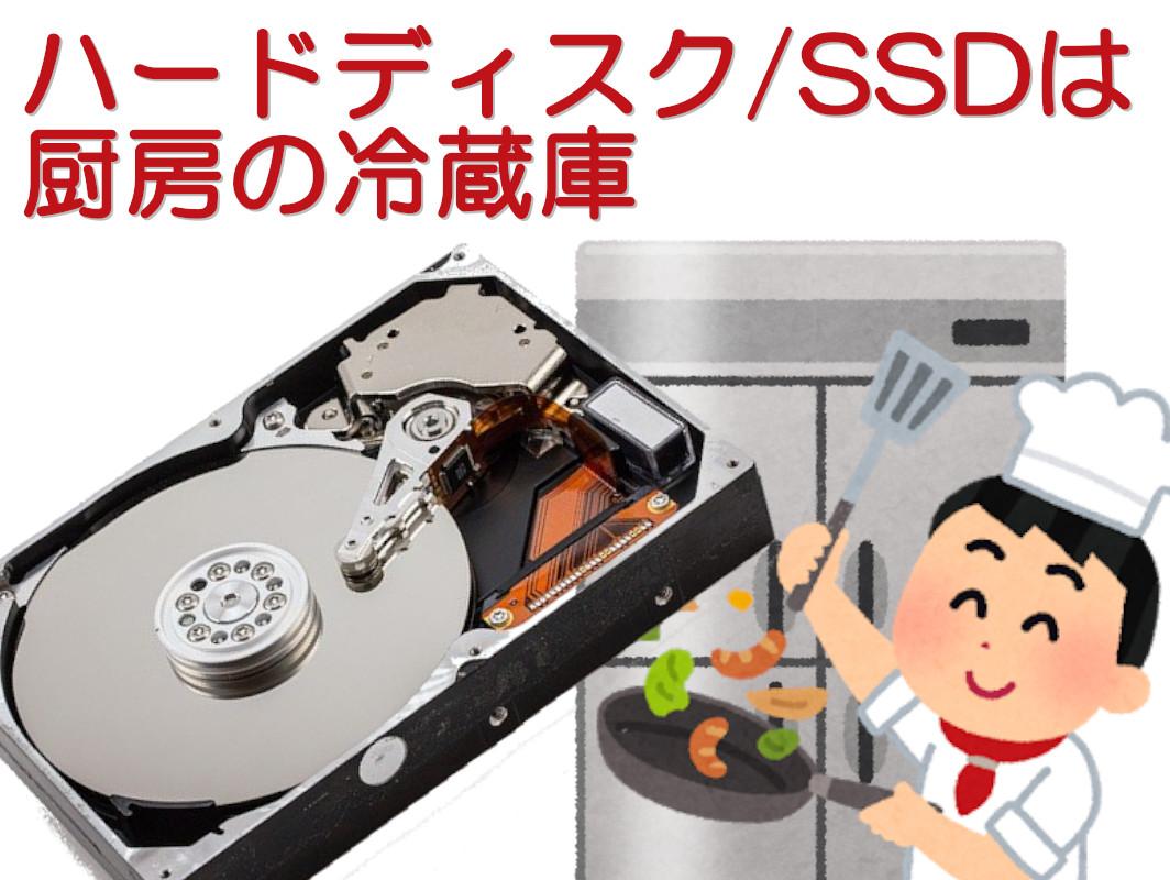 リモートワーク用PCスペック-【ハードディスク/SSD】は厨房の冷蔵庫!