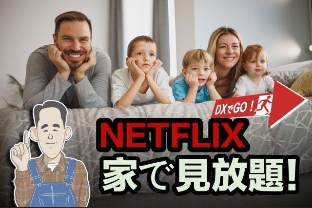 わかるDX【デジタル商品】ネットフリックスは映画・ビデオを超えた