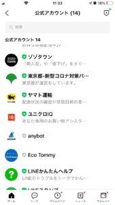 現在、ユニクロはLINE公式アカウント「ユニクロIQ」から、誰でも無料で利用できます